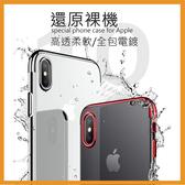 電鍍三段 鏡頭保護iPhone11 Pro max手機殼 XSMAX iPhoneXR軟殼i6/6S保護套 i7 i8Plus軟殼 防摔TPU保護殼