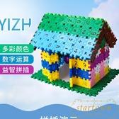 兒童拼裝玩具積木塑料拼插拼接益智數字方塊【繁星小鎮】