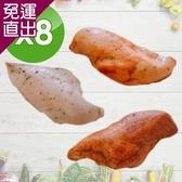 古雷特Great 輕食首選舒肥元氣嫩雞胸肉 8入組【免運直出】