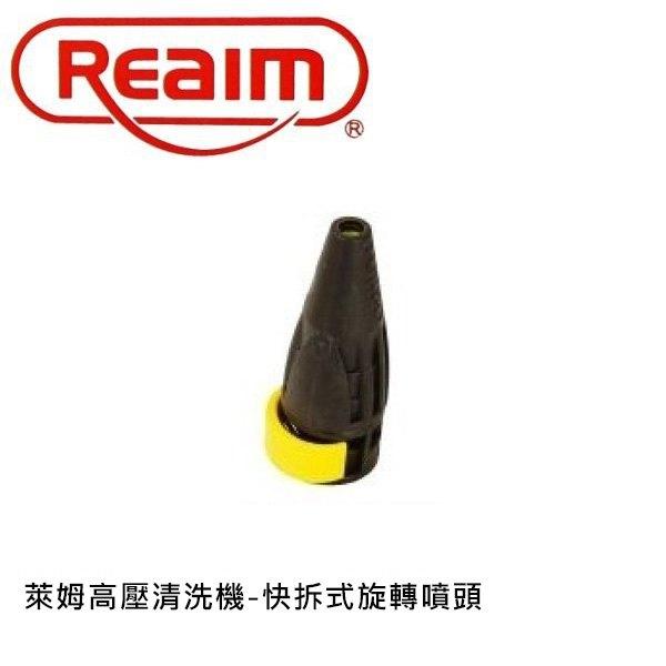 Loxin 萊姆清洗機-快拆式旋轉噴頭【SL1401】高壓清洗機配件 強力旋轉水柱 快拆機型適用
