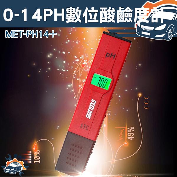 《儀特汽修》ph計 酸鹼程度測量 果汁冷飲飲品奶茶咖啡 MET-PH14+