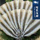【阿家海鮮】水針魚一夜干 250g±5%/包 大片 新鮮 水針魚 肉質鮮甜 口感絕佳炭烤 無刺 下酒菜