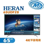 【麥士音響】HERAN禾聯 65吋 4K電視 65UDF28