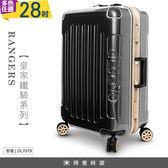 Deseno 行李箱 皇家鐵騎 28吋 碳纖維紋鋁框行李箱 TSA海關密碼鎖 DL7079 得意時袋