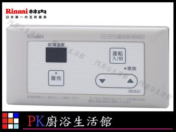 【PK廚浴生活館】 高雄林內牌 有線溫控器 BC-45-A 主溫控器 浴室專用 搭配 熱水器使用
