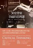 (二手書)30堂帶來幸福的思辨課:多想一點,發現更有深度的自己
