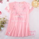 (大童款-女)華麗貝殼星星舒適短袖上衣(290607)【水娃娃時尚童裝】