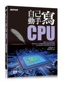 (二手書)自己動手寫CPU