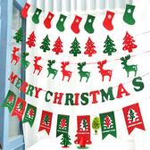 【BlueCat】聖誕佈置  2.5米紅綠雙色旗幟小樹字母旗幟 (精緻版)