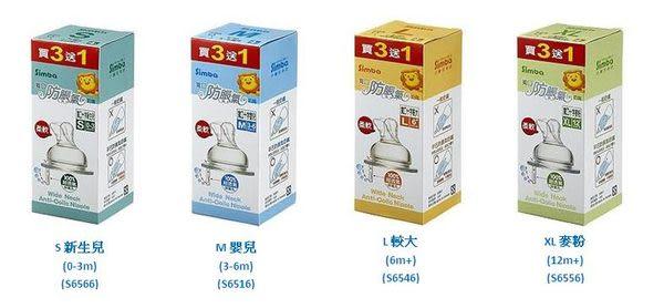 **小饅頭**小獅王 防脹氣寬口十字孔奶嘴-4入(S~XL) (S6566.6516.6546.6556)