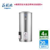 莊頭北_儲熱式熱水器20加侖_4kw_立式_18A_TE-1200 (BA410005)