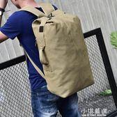 雙肩包戶外旅行水桶背包帆布登山運動多功能男超大容量行李包手提『小淇嚴選』