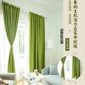 窗簾 純色棉麻風窗簾布料亞麻風現代簡約成品窗簾紗遮光布北歐臥室 igo 小宅女大購物