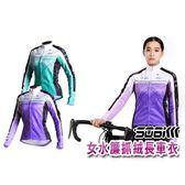 SOGK 女水簾抓絨長車衣(單車 自行車