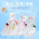 純棉兒童防曬衣外套新款韓版夏季男女童寶寶薄款透氣皮膚衣空調衫 滿天星