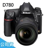 原廠登錄送原廠電池 加碼送128G 記憶卡 分期零利率 NIKON D780 + 24-120mm KIT組(公司貨)