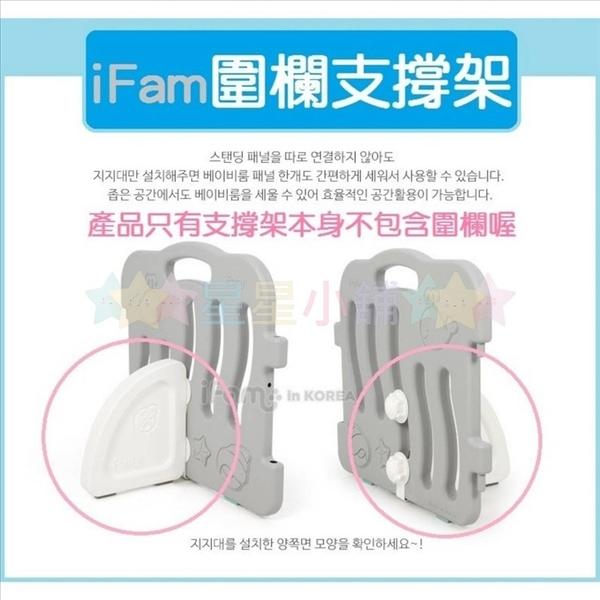 星星小舖 韓國 IFAM圍欄支撐架 eduplay可用 圍欄 柵欄 球池