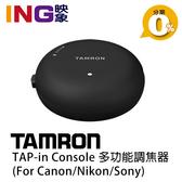 【映象攝影】TAMRON TAP-in Console 多功能調焦器 俊毅公司貨 Canon/Nikon/Sony