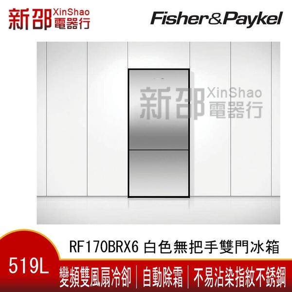 *~新家電錧~*【 FISHER&PAYKEL 菲雪品克RF170BRPX6】519公升不鏽鋼無把手雙門冰箱