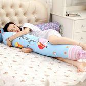 抱枕長條圓柱形孕婦睡覺糖果枕頭長靠墊可拆洗男女朋友枕禮物WY【快速出貨八折優惠】