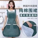純棉家用廚房圍裙防水雙層做飯防油時尚可愛公主圍腰裙子式工作女 樂活生活館
