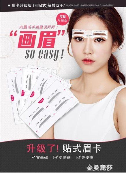 畫眉卡貼紙連著的初學者懶人輔助神器全套自然眉型連體對稱銜接卡 金曼麗莎