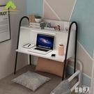 床上書桌電腦桌大學生宿舍神器上鋪下鋪寢室學習用小桌子懶人書桌 PA12204『紅袖伊人』