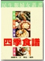 二手書博民逛書店 《四季食譜》 R2Y ISBN:9570802502│錢嘉琪
