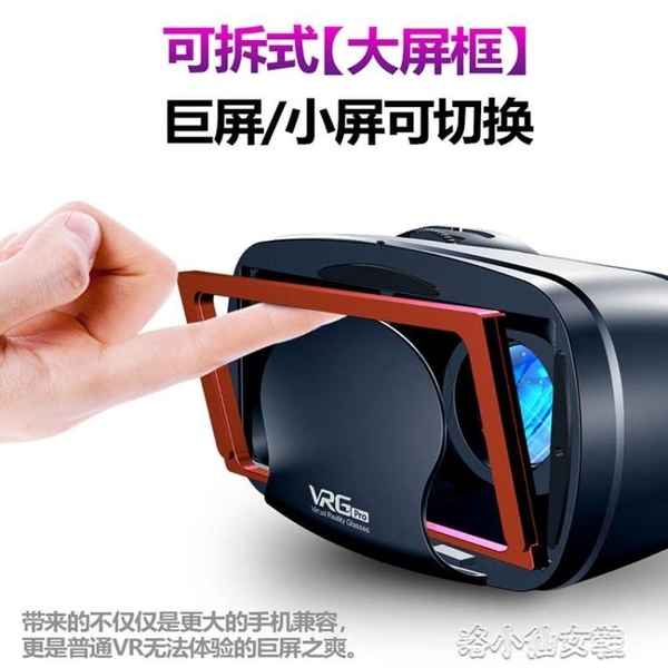 vr眼鏡虛擬現實v r眼睛大屏手機專用華為vivo小米oppo三d盒子7.2 洛小仙女鞋