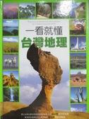 【書寶二手書T6/地理_YDZ】一看就懂台灣地理_黃美傳