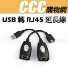 USB轉RJ45 延長線 信號放大器 可...
