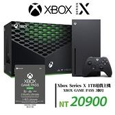 [哈GAME族]現貨 全新 可刷卡 少量供應 組合套餐 Xbox Series X 1TB 台灣專用機 + XBOX GAME PASS 9個月 Ultimate