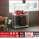 置物架  收納架【J0097】《IRON烤漆鐵力士沖孔平面三層架》90X45X150  MIT台灣製 完美主義