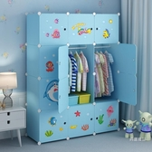 衣櫃簡易兒童衣櫃卡通簡約現代兒童寶寶小衣櫥經濟型組合塑料收納櫃子【全館免運】