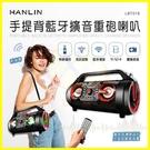 HANLIN-LBT016 手提背藍牙擴音重砲喇叭 多功能擕帶式藍芽音響 卡拉OK FM收音機 TF記憶卡 USB隨身碟
