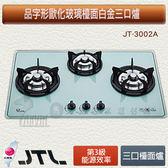 【喜特麗】日式品字型玻璃白金三口檯面爐 JT-3002A(白色/黑色面板+天然瓦斯適用)