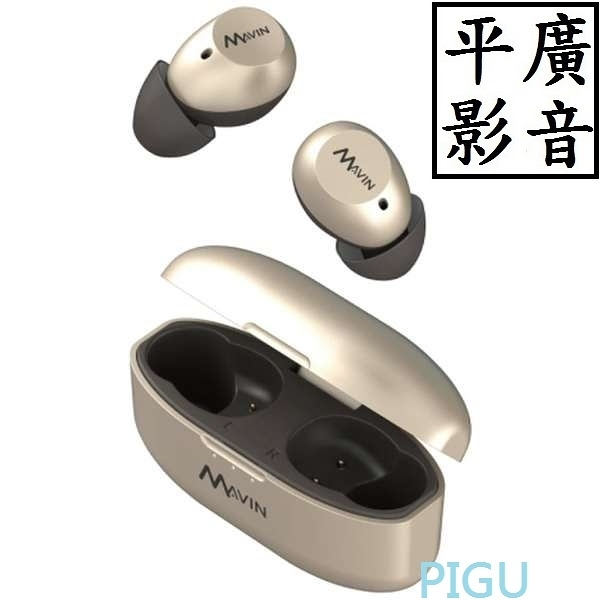 平廣 送袋 Mavin AIR-XR 金色 藍芽耳機 真無線耳機 True Wireless X R 正台灣公司貨保1年