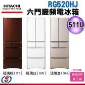【信源電器】511公升 日立 HITACHI 日本原裝六門變頻電冰箱 RG520HJ/R-G520HJ