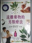 【書寶二手書T8/養生_IRY】遠離藥物的另然療法_伊莉莎白.布朗/著 , 張琰譯