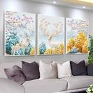 5D石畫滿貼十字繡2018新款客廳三聯畫發財鹿石繡簡約現代