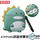 Airpods Pro 1/2/3 掛鉤...