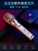 麥克風全民麥克風k歌神器帶耳機聲卡唱歌專用話筒套裝一體直播設備全套 玩趣3C
