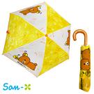 【日本正版】拉拉熊 輕量型 晴雨傘 附傘套 摺疊傘 雨傘 折傘 懶懶熊 Rilakkuma San-X 042205
