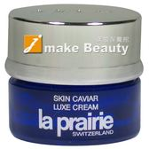 la prairie 魚子美顏豐潤保濕霜(5ml罐狀)《jmake Beauty 就愛水》