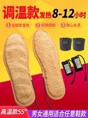 充電鞋墊保暖男女戶外行走電加熱鞋墊電暖鞋墊暖腳寶調溫發熱鞋墊 城市科技