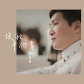蔡義德 換我乎你靠 CD附DVD 免運 (購潮8)