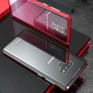 【雙面玻璃】三星 Note8/Note9 Samsung Note 8 9萬磁王三代 鋼化玻璃 金屬框架 全包邊 磁性殼