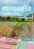 (二手書)營造幸福閱讀空間(公共圖書館人才培訓教材14)