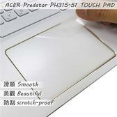 【Ezstick】ACER PH315-51 TOUCH PAD 觸控板 保護貼