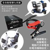 電動車 充電器SW24V4A (120W) 可充 鋰電池.鋰鐵電池.鉛酸電池【台灣製】